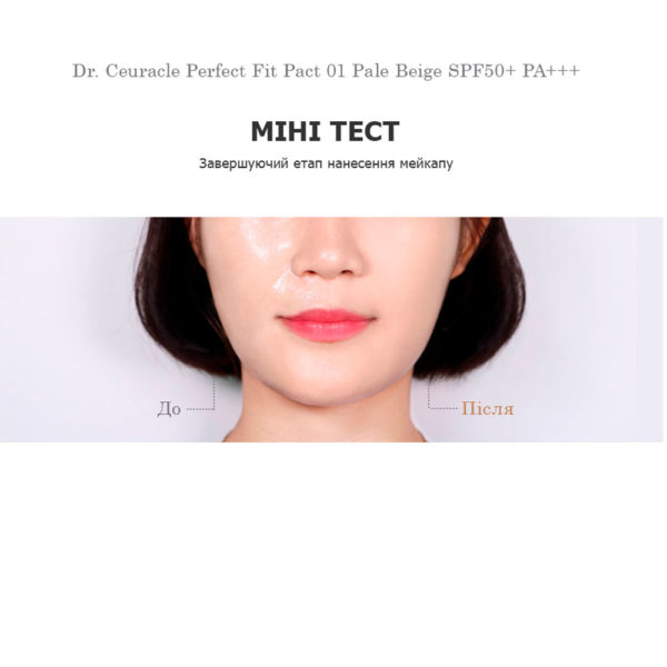 до після тест пудри dr ceuarcle Perfect Fit Pact beige